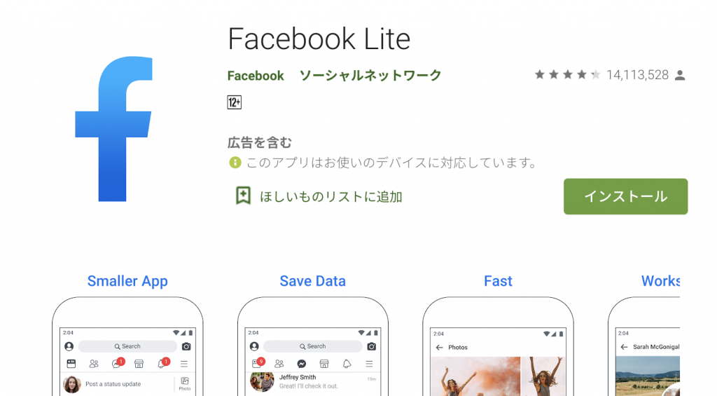 android-facebooklite