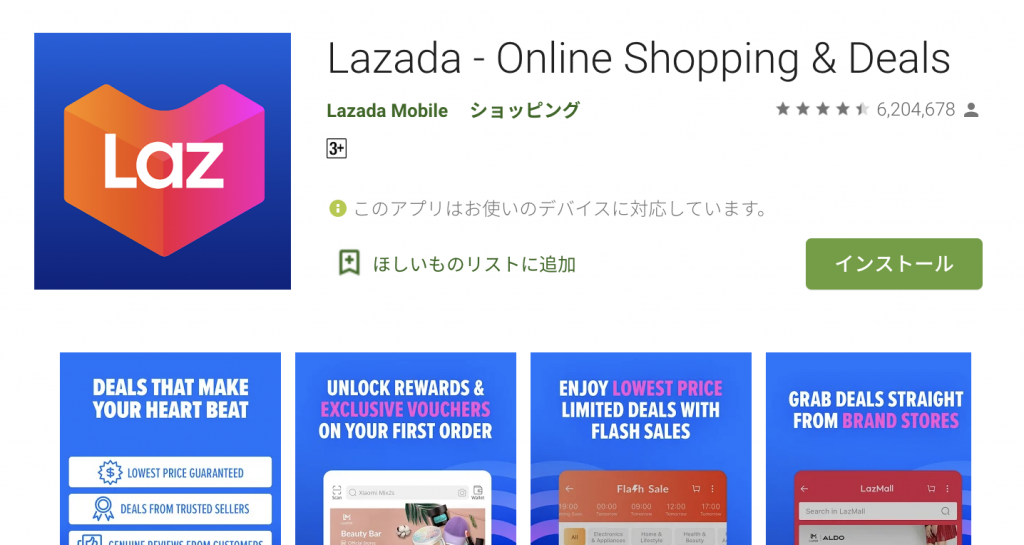 android-lazada-