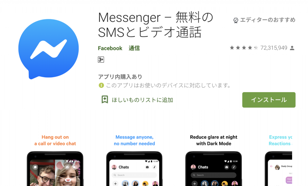 android-messenger
