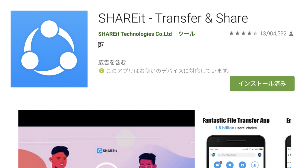 android-shareit