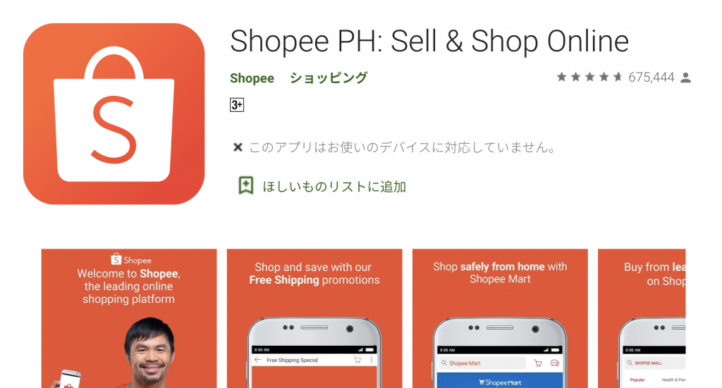android-shopee