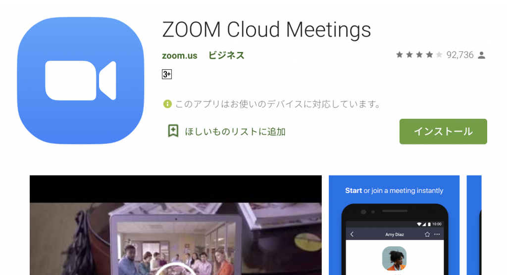 android-zoom