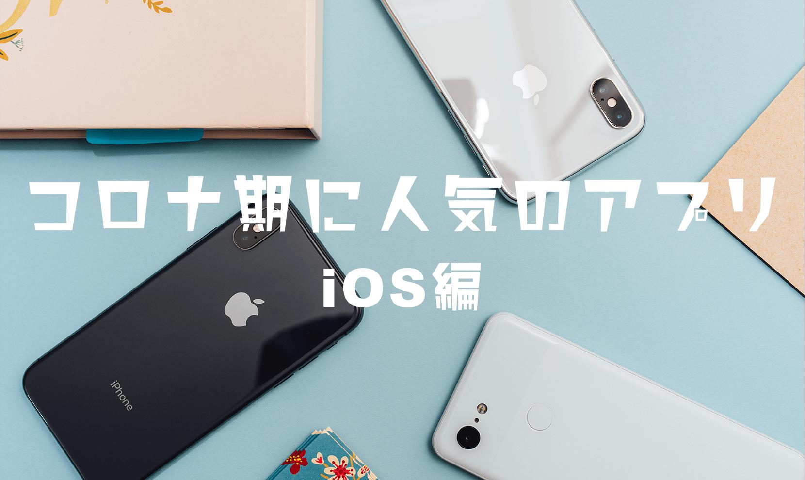 ios-app-top-10