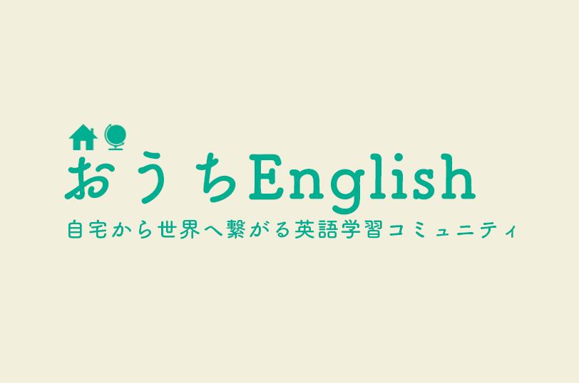 ouchi-english